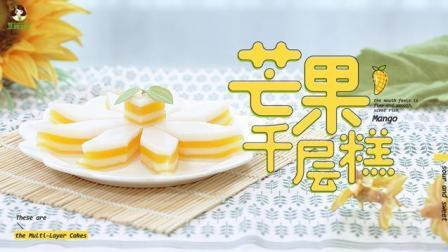 2岁宝宝辅食: 想要征服挑食宝宝, 来块Q弹爽口的芒果椰浆千层糕