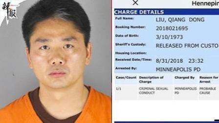 最新! 警方回复: 刘强东可自由出入境