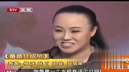 赵家班田娃, 胖丫爆笑小品《婚姻介绍所》, 观众从头笑到尾
