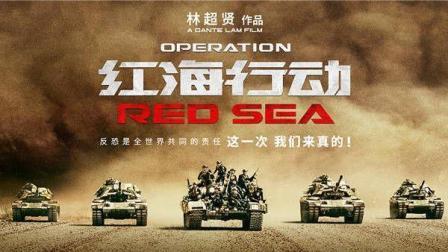 三分钟带你盘点《红海行动》中的武器装备