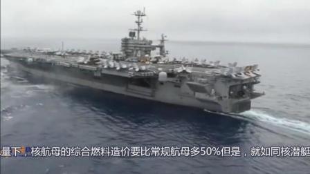 辽宁舰和尼米兹核航母一个烧重油, 一个浓缩铀哪个更省钱?