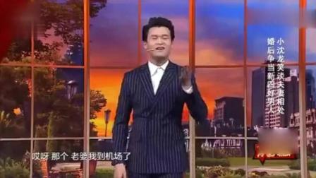 小沈龙炫耀自己女朋友, 起的网名都很霸气, 观众笑得停不下来