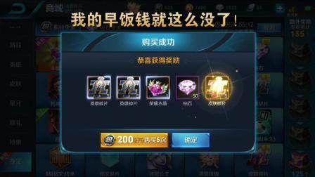 王者荣耀: 2100点卷抽荣耀水晶, 亏了还是赚了?