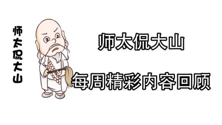 【师太侃大山】每周精彩内容回顾