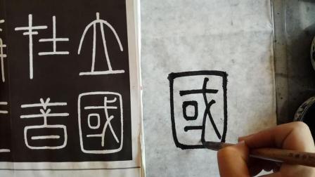 """把大秦的文字一个一个写给你看之""""国"""""""