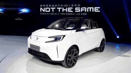 补贴后6.19-7.79万元 新特汽车旗下首款量产车上市