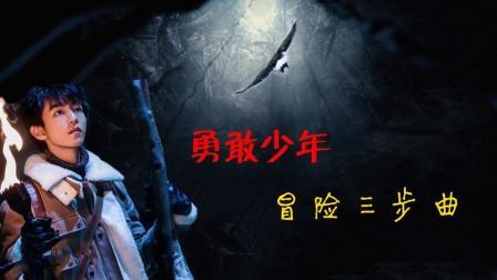 """独播    天坑鹰猎:""""床咚少年""""王俊凯上线了, 学会这几样, 你也能冒险        9.5"""