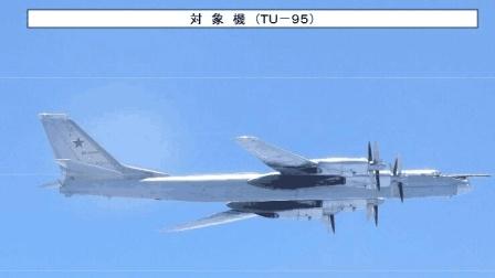 动真格了! 俄两架图95轰炸机绕日本飞行, 日战机紧急升空护航