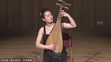 琵琶獨奏會《滴水观音》