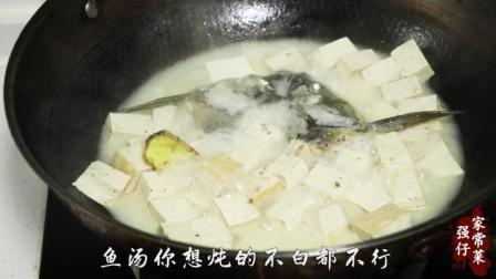 秋天就喜欢喝鱼头汤, 只需2个窍门做出汤汁奶白, 鲜美可口的鲜汤