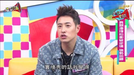 台湾综艺: 潘玮柏「中国有嘻哈」成暖心制作人