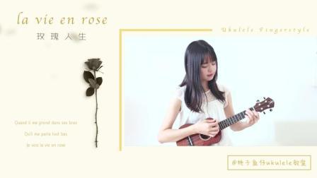 柔情浪漫指弹 玫瑰人生la vie en rose【桃子鱼仔ukulele教室】