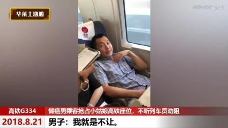 高铁男霸占女生座位, 可如果他霸占的是泡面姐的座位他会怎么样呢?