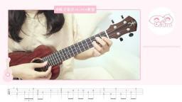 玫瑰人生 尤克里里指弹教学【桃子鱼仔ukulele教室】
