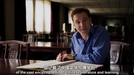 伟大的中华文化, 英国专家: 明朝编撰的百科全书, 直到六百年后才被超过!