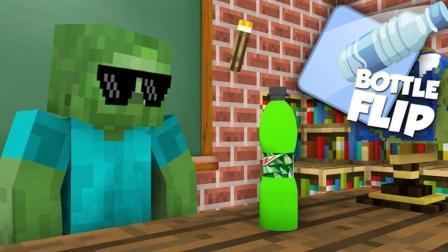 我的世界: 怪物学院 翻转瓶子挑战 搞笑动画