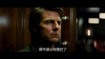 最新上映的《碟中谍6》看了吗? , 还记得在第五部中阿汤哥的阅后即焚吗?
