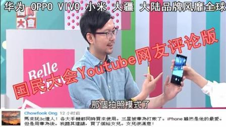台湾: 大陆华为 OPPO VIVO 小米 大疆 大陆品牌风靡全球(国民大会)
