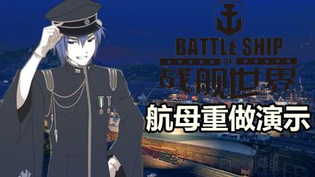 『战舰世界A君情报』WG航母重做,投弹演示
