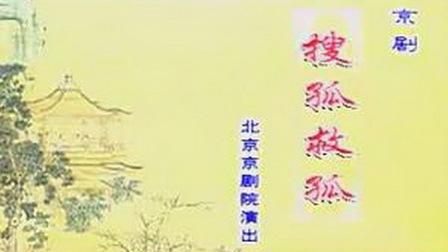 京剧《搜孤救孤》杜镇杰主演 京剧院演出