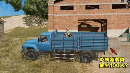 高配版荒野行动, 开着东风大卡车吃鸡, 网易你是认真的么?