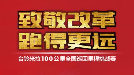 台铃米拉全国里程挑战赛(邯郸站)火爆开启