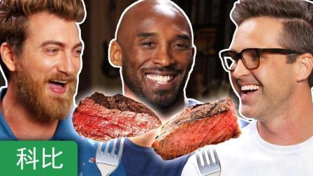 普通牛肉和世界最好的神户牛肉有区别? 请科比测试后答案显而易见