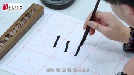 欧体长横的笔画写法, 字字珠玑, 不知道你, 反正我是没见过这么详细的书法讲解…