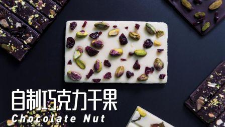 【自制巧克力干果】烘焙地球村&刘绍珽