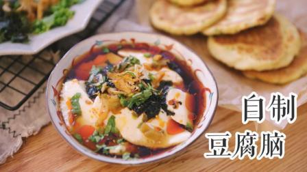 【自制豆腐脑】给我一兜子黄豆, 我给你做一顿丰盛的早餐