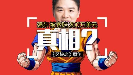 刘强东事件女主角也买比特币? 200万美元去向分析