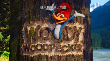 电影歌曲《啄木鸟伍迪大电影》3