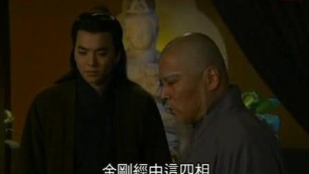 佛教电视剧中文鱼篮观音法师开示金刚经我相、人相、众生相、寿者相