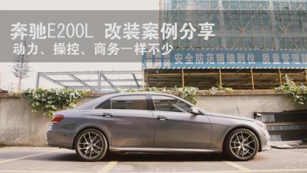 奔驰E200全面改装, 动力操控提升一个级别! 非常完美