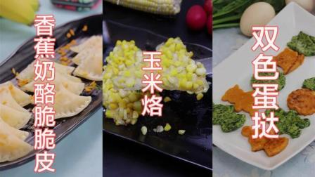宝宝辅食: 自制宝宝磨牙棒, 香蕉奶酪脆脆角, 牛油果香蕉吐司卷