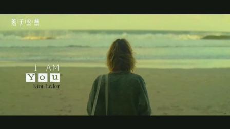 一首会让你无限循环的歌Kim Taylor《I Am You》