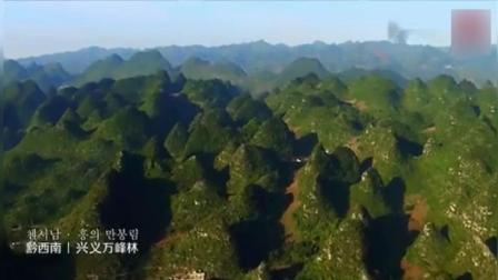 贵州旅游对韩国的宣传片! 作为贵州人的我看傻了!