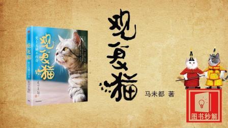 图书秒解: 《观复猫》——历史上的猫闻趣事