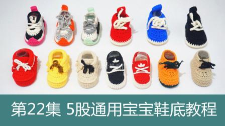 希妈手作第22集5股牛奶棉宝宝鞋通用鞋底视频单层&双层花样