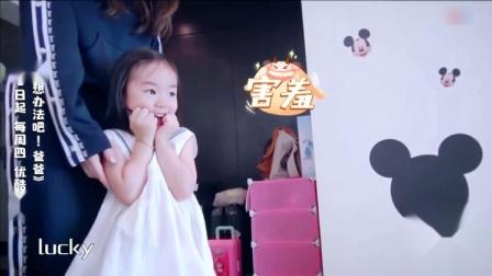 想想办法吧爸爸:戚薇李承铉亲自教宝贝演戏,宝贝学的真快