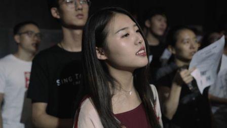 学唱团丨2018.08.14 |《归去》