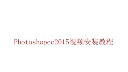 【超详细】Photoshopcc2015软件安装视频教程-小白教程,一看就会