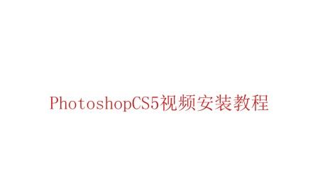 【超详细】Photoshopcs5软件安装视频教程-小白教程,一看就会