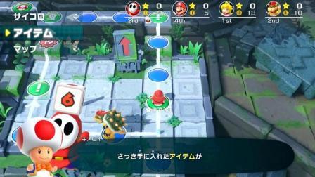 11区综艺节目试玩Switch友尽游戏《超级马里奥派对