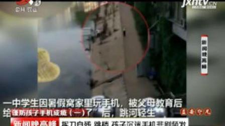 浙江宁波·谨防孩子手机成瘾: 挥刀自残跳楼 孩子沉迷手机悲剧频发
