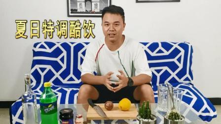 武汉小伙教你自制夏日酷饮: 有颗柠檬茶