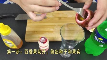 武汉达人教你自制夏日酷饮: 百香果优乐酷