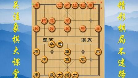 象棋大课堂: 这对手想一上来给我来个下马威, 我开始慌了!