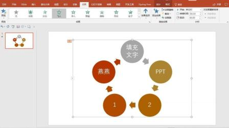 PPT中Smartart如何给每个方框, 形状单独添加一种动画的技巧制作