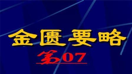 杏林大讲堂《金匮要略》视频讲座第07讲